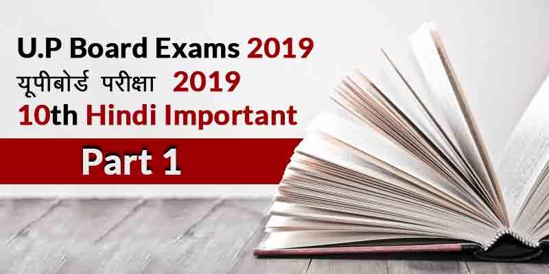 U.P Board Exams 2019   यूपीबोर्ड परीक्षा 2019   10th Hindi Important   Part 1