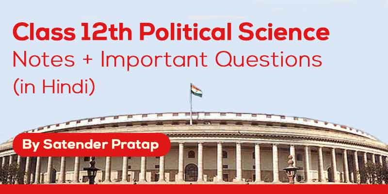 Class 12th Political Science | Class Notes + Imp Questions (Hindi)
