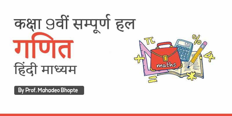 कक्षा 9 वीं गणित (सम्पूर्ण हल) हिंदी माध्यम