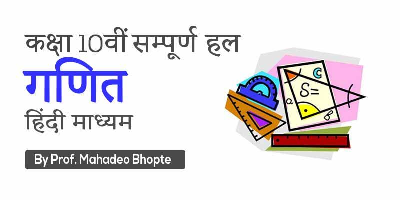 10 वीं गणित हिंदी माध्यम (सम्पूर्ण हल)