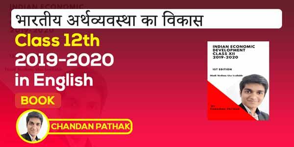 Class 12th भारतीय अर्थव्यवस्था का विकास | Indian Economic Development Book (in Hindi)