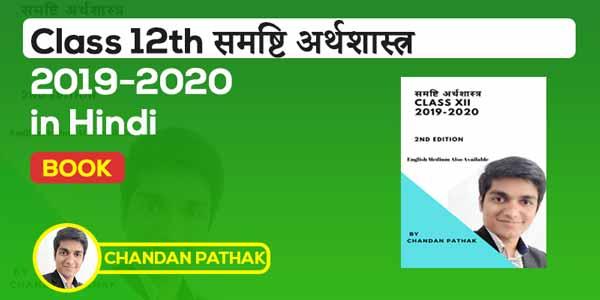 Class 12th समष्टि अर्थशास्त्र | Macroeconomics Book (in Hindi)