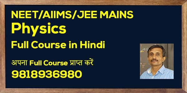 Neet - Jee Main - Aiims ( Physics Full Course Hindi )