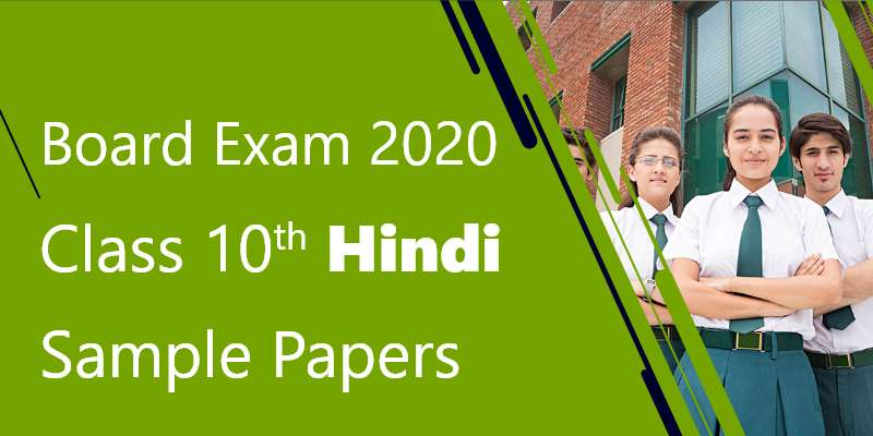 CBSE Class 10th Hindi   Free Sample Papers