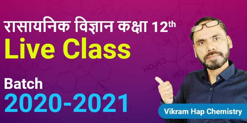 Class 12th Chemistry Live Classes Batch 2020-2021