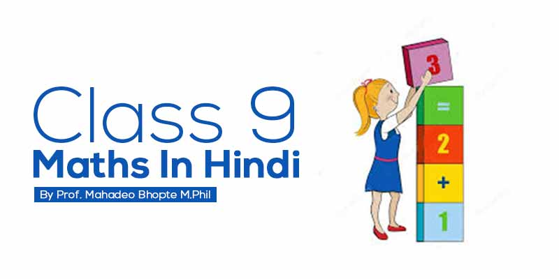 Class 9 Maths In Hindi