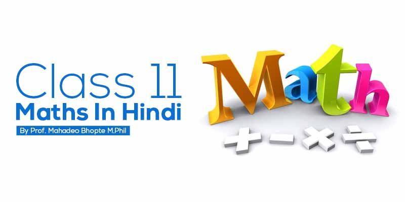 Class 11 Maths in Hindi