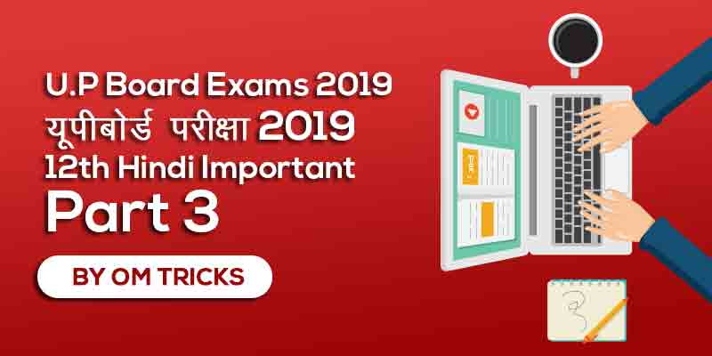 Bihar School Examination Board (BSEB) Details and Study